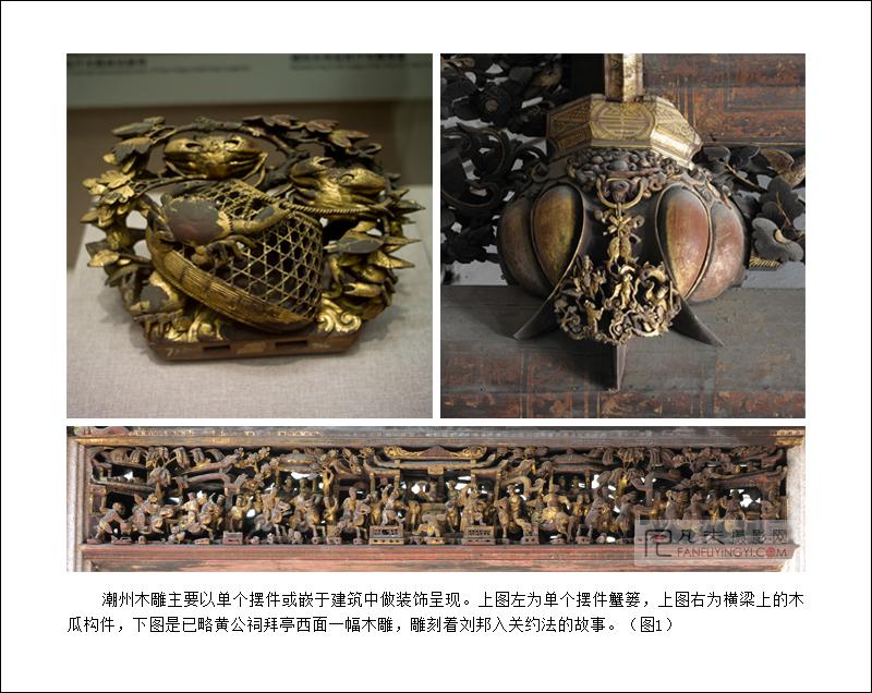 潮州木雕主要以单个摆件或嵌于建筑中做装饰呈现