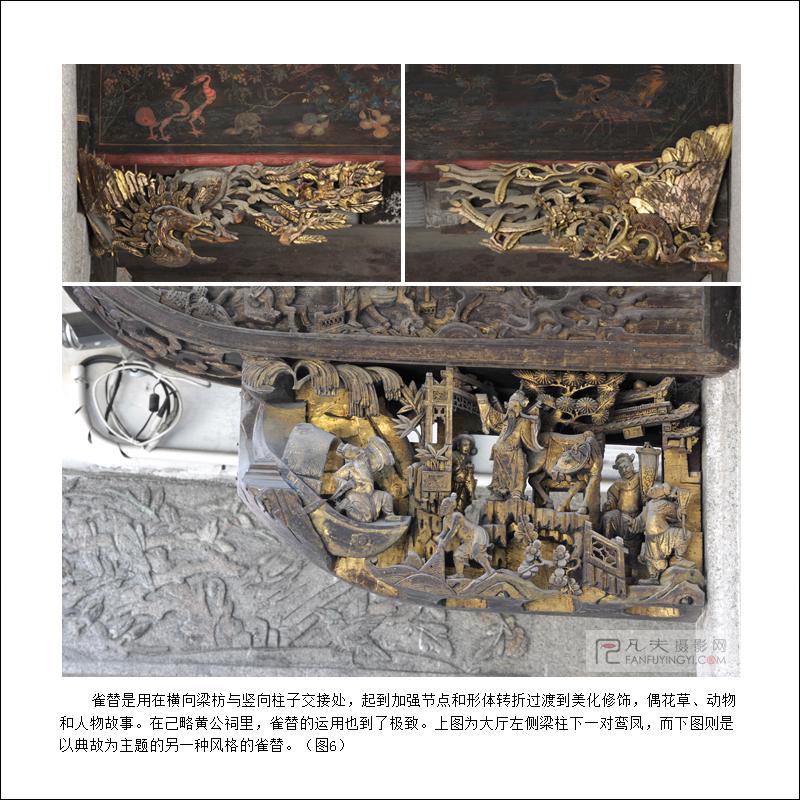 宗庙等建筑的木雕还带着皇家的气息