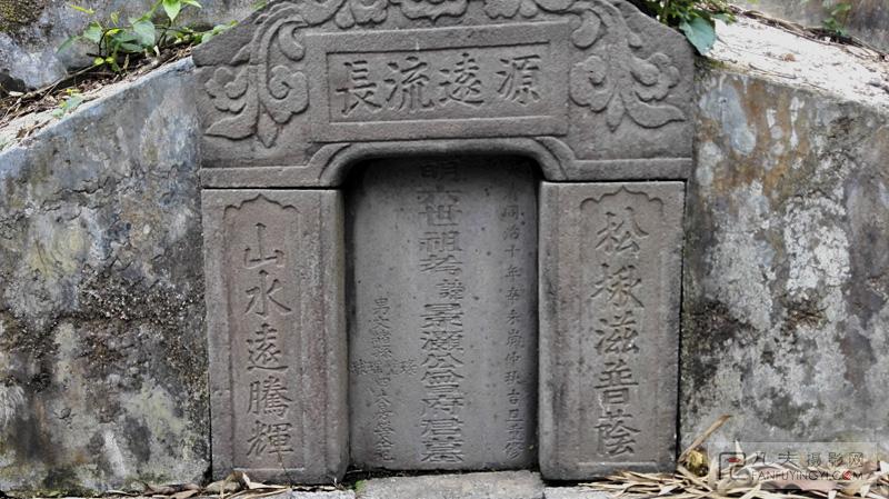 曾氏始祖景灏公陵墓墓碑